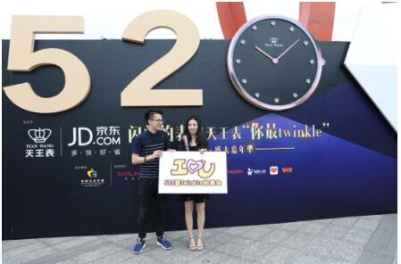 爱,就请表白:520,天王表在深圳上演超级表白秀