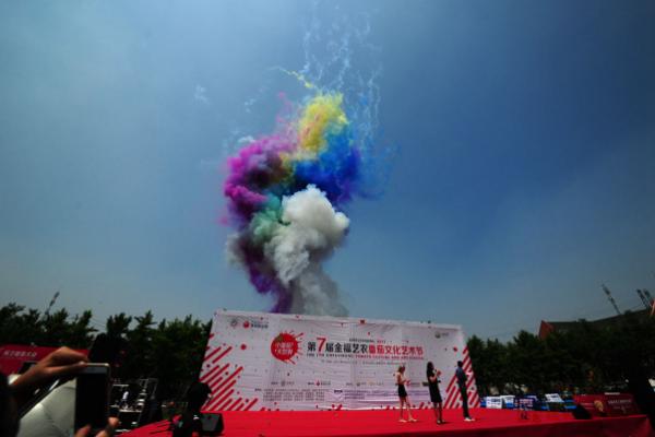 第七届金福艺农番茄文化艺术节盛大开幕