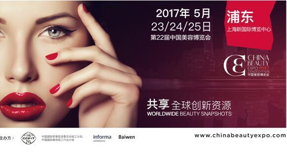 美妆零售业巨头T3C(唐三彩)强势登上海美博会