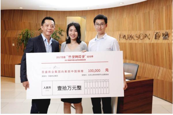 """百盛以""""热量换能量"""", 捐助美丽中国公益行动"""