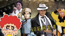 电视剧30年之80年代【姑夫找穿帮】