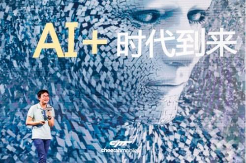 猎豹傅盛:未来场景是人机共存 新使命全力出击AI