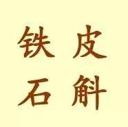 """铁皮石斛还不如萝卜青菜?看看这些""""中华仙草""""的真实面目!"""