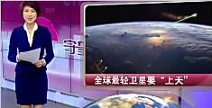 """全球最轻卫星要""""上天"""""""