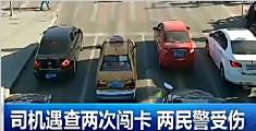 司机遇查 两次闯卡两民警受伤