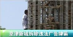 京津新城拆除违法广告牌匾