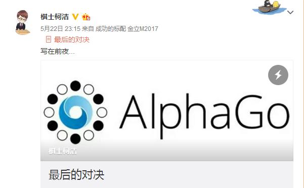柯洁迎战AlphaGo:机器对围棋没有热情