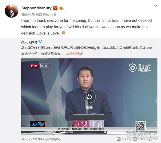 下家定了?曝老马即将加盟深圳 团队辟谣:假新闻