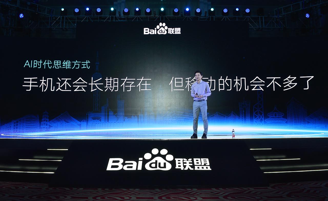 李彦宏再怼移动互联网:都AI时代了,还盯着手机不放吗?!