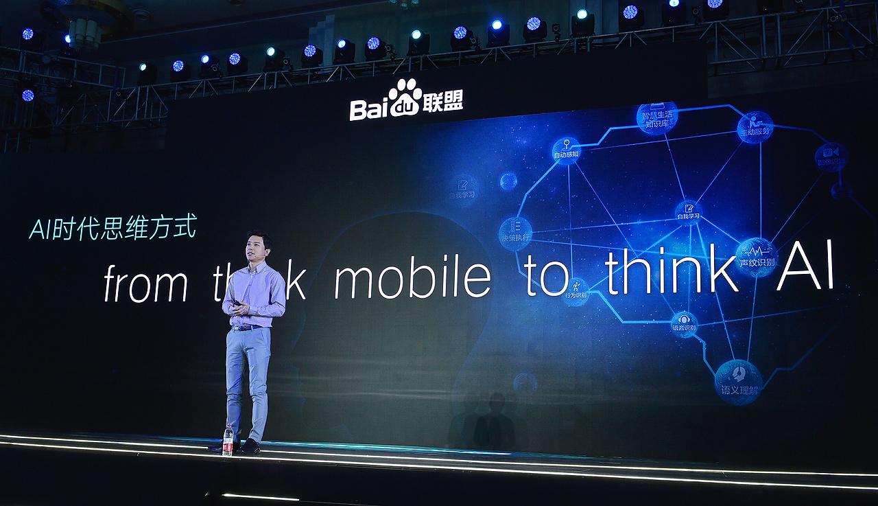 李彦宏:人工智能将对移动互联网形成降维攻击