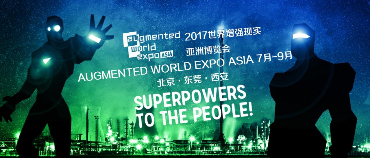 第三届世界增强现实亚洲博览会将席卷而来