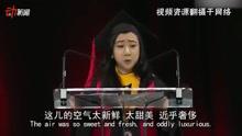 """女留学生回应""""美国空气甜又鲜"""":没贬低中国"""