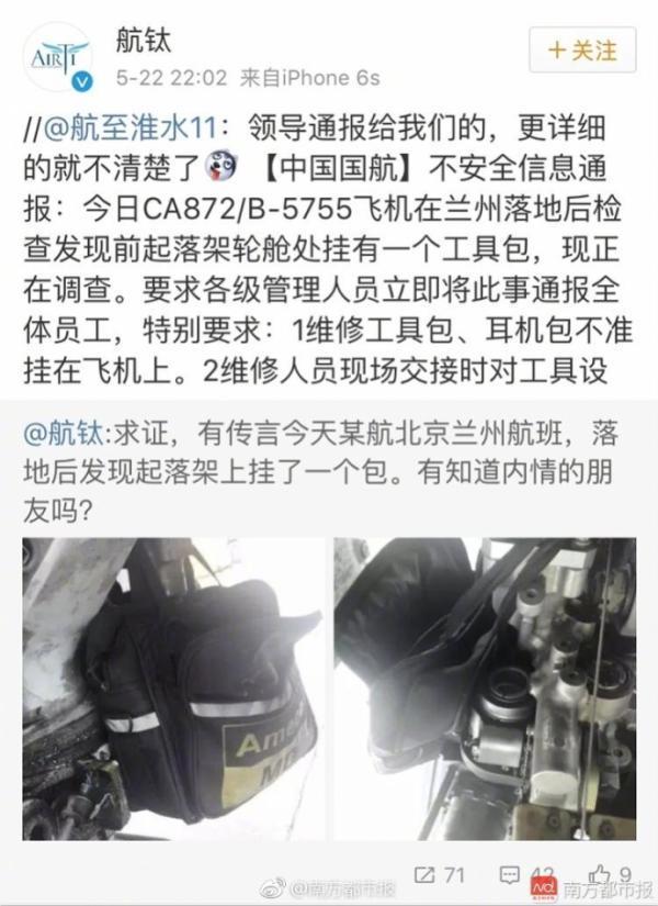 官方回应飞机起落架挂耳机包:勤务员未按规程操作