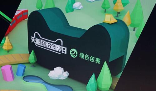 让购买不再有负担 天猫超级品牌日推动绿色包裹行动