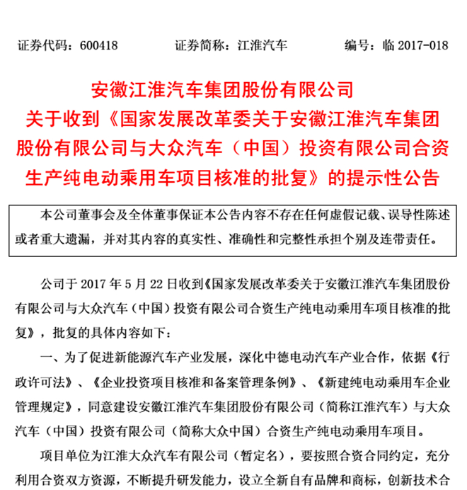 江淮大众合资项目获批 年产10万辆电动车