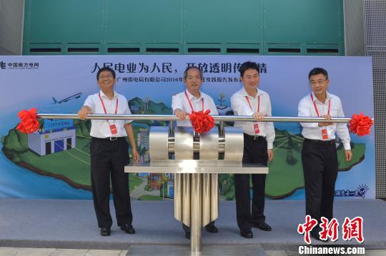 广州将新建77个大型变电站 总投资逾400亿元