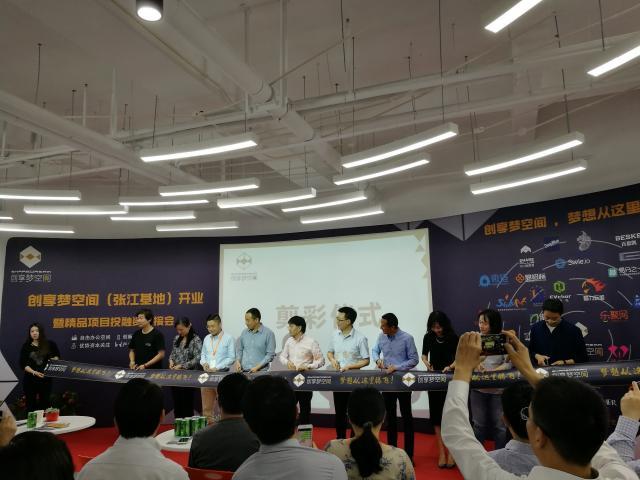 仁新网络参与创享梦空间(张江基地)开业项目投融资对接会
