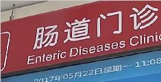 预防手足口病 儿童发烧出皮疹应重视