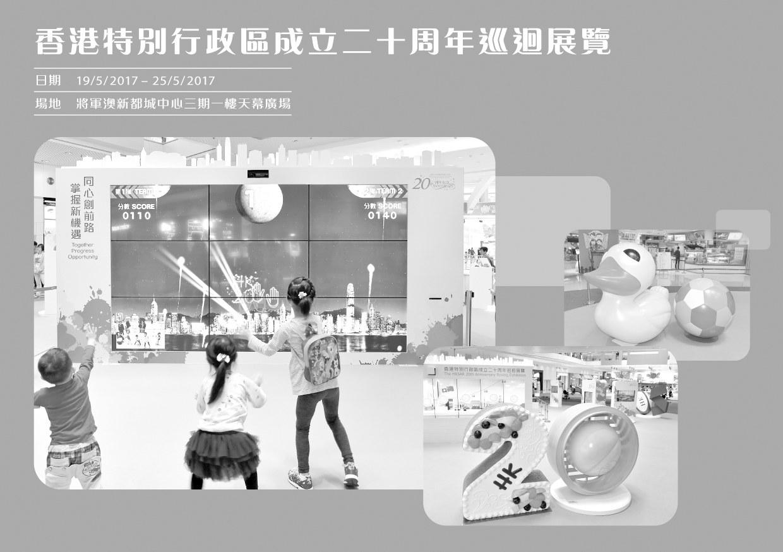 有长征天舟也有文化盛宴,香港各界800项活动庆回归20年