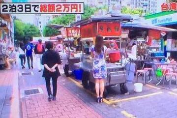 日本赴台旅游3天2夜只需千元 蔡当局遭疑撒钱