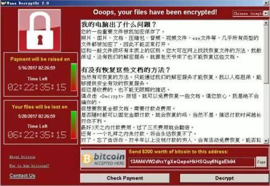 卡巴斯基CEO称勒索病毒为最严重的网络攻击之一