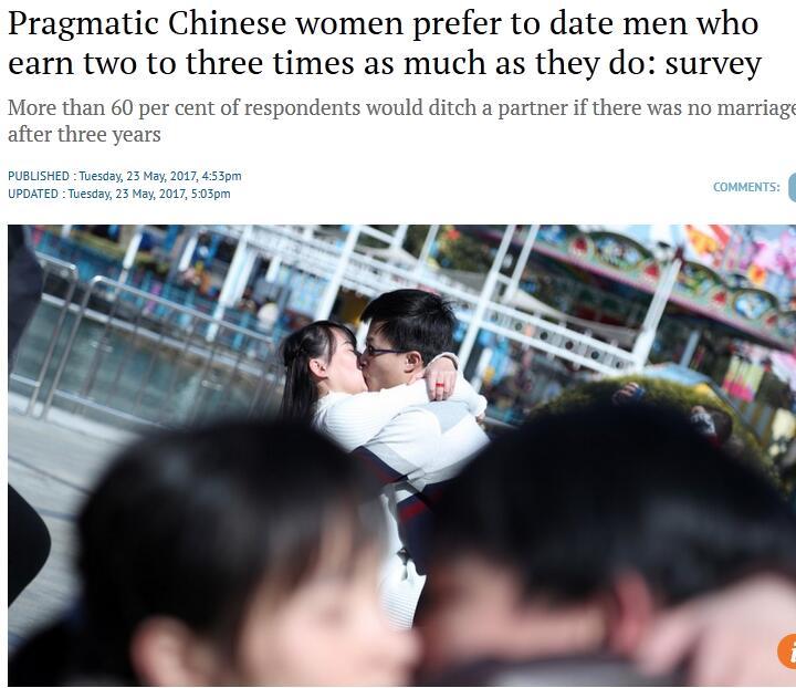 港媒:务实的内地女性更愿找比自己收入高一两倍的男性约会