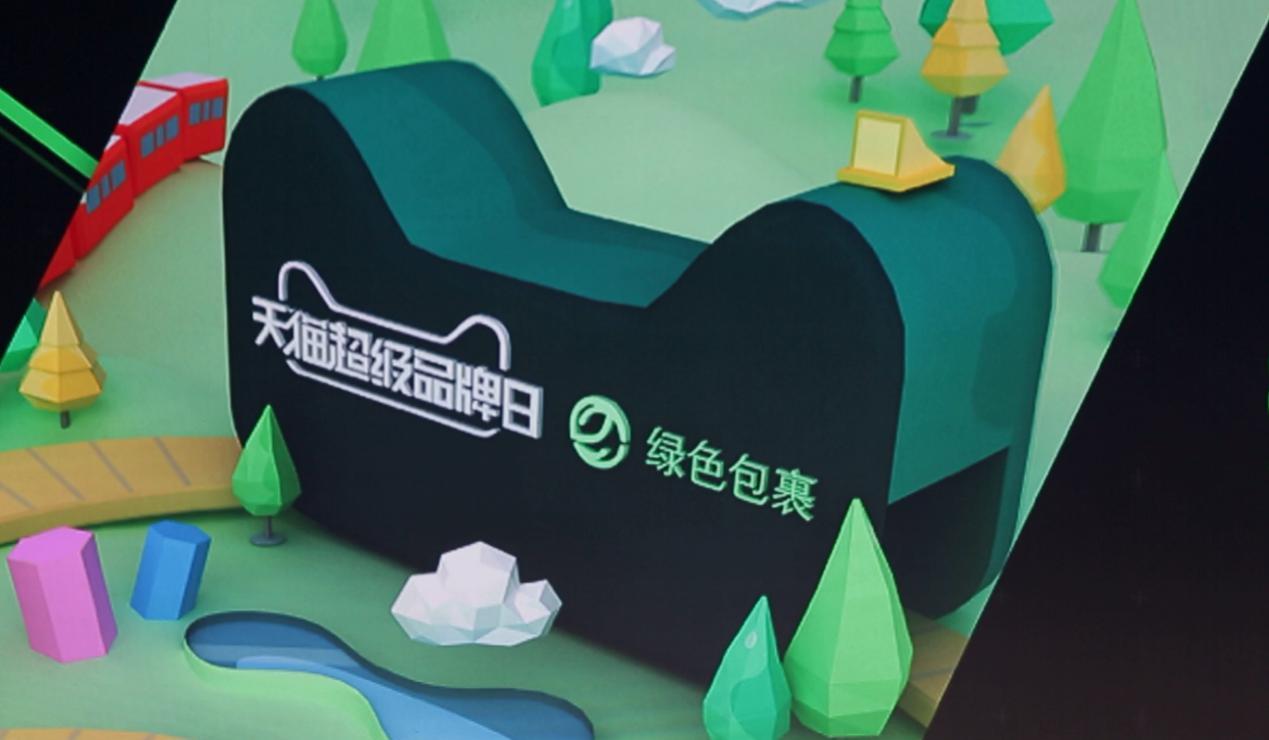 天猫超级品牌日再发力 联合菜鸟开启绿色包裹行动