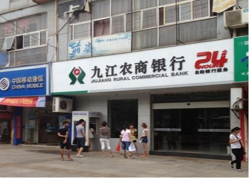九江监管局公布18份处罚 九江农村商业银行占9份