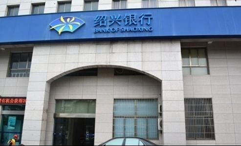 绍兴银行虚增存贷款 被绍兴银监分局罚款50万元