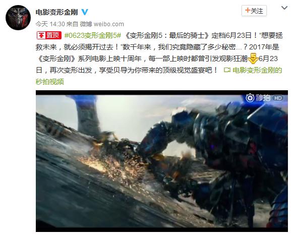 《变形金刚5》确定内地定档6月23日