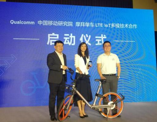 摩拜与高通中移动强强联合 树立共享单车物联网平台新标杆