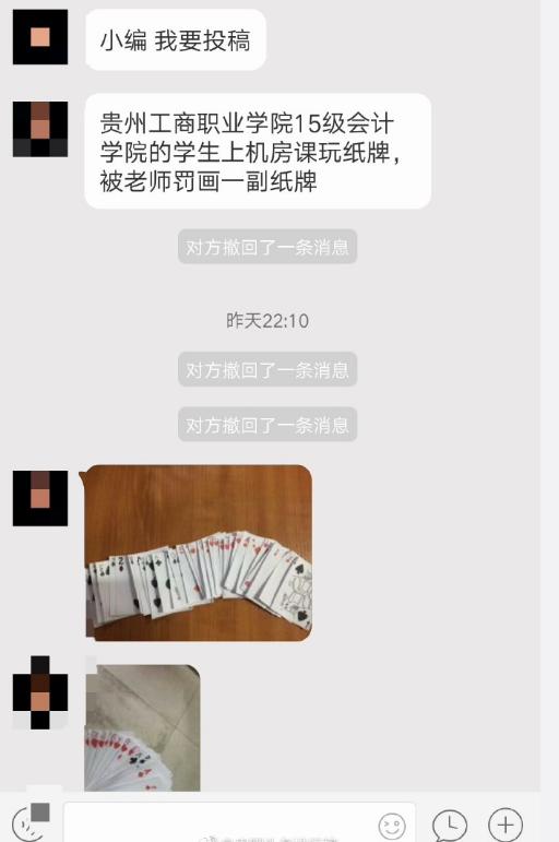贵阳高校学生上课玩纸牌 被老师罚画一副纸牌