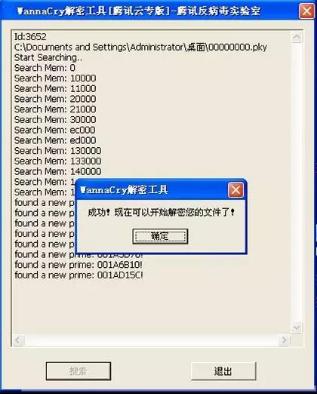 勒索病毒加密文件可恢复!腾讯云发布专版解密工具