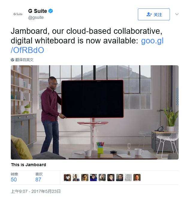 Google智能白板正式发售:4999美元
