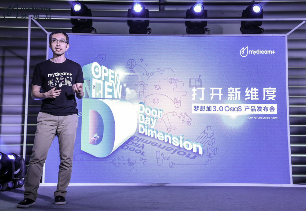 梦想加宣布获得2000万B轮融资 正式发布OaaS体系