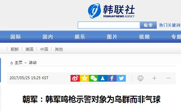 朝鲜回应韩方射击朝鲜气球言论:精神错乱吧!那是鸟!