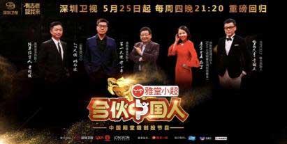 《合伙中国人》开播 黄舒骏玩跨界徐小平变老顽童