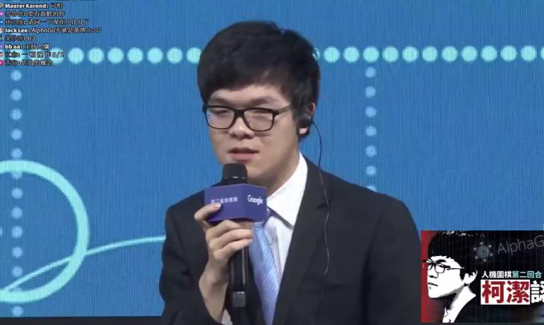 记者英语提问柯洁遭怼:中国人该像中国人一样提问