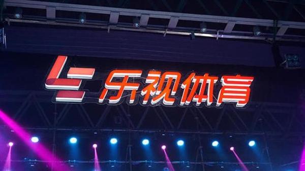 乐视体育香港停播足球比赛:赔偿3个月会员