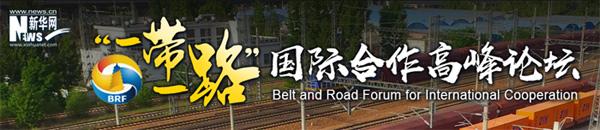 """2017世界交通运输大会将发布《北京共识》 服务""""一带一路""""建设"""