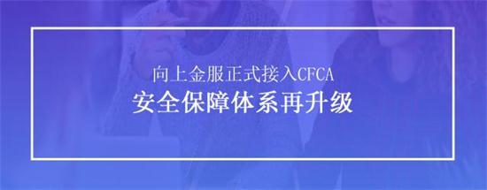 行业安全新标杆 向上金服CFCA正式上线