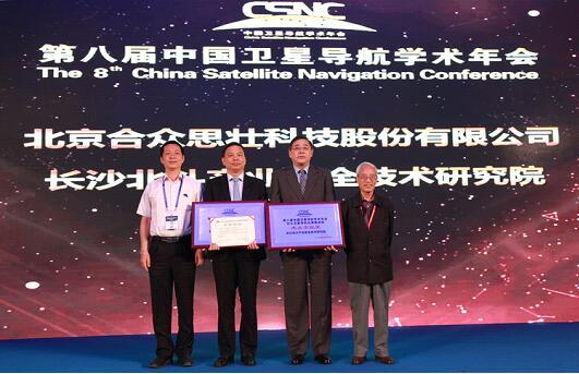 合众思壮获北斗卫星导航应用推进奖三项大奖