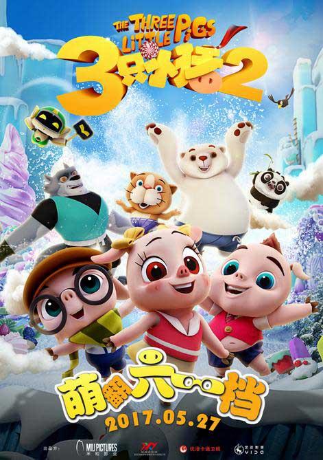 《三只小猪2》明日上映 呆萌天团强势吸睛