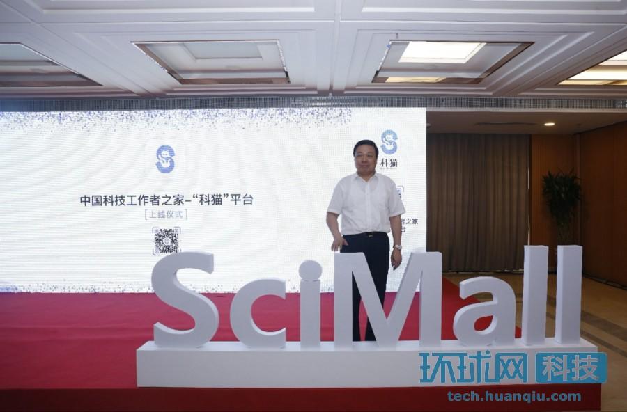 """""""中国科技工作者之家""""平台正式上线"""