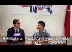 专访:美商务部中国事务执行主任Scott Tatlock