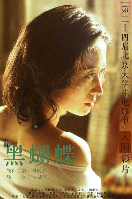 《黑蝴蝶》亮相电影节 刘敏涛提名最佳女主