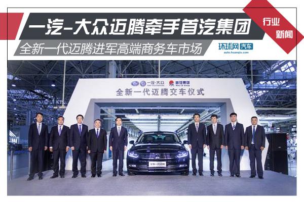 全新一代迈腾进军高端商务车市场 一汽-大众战略牵手首汽集团