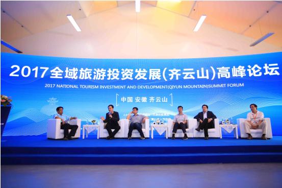 专家共聚齐云山 探索全域旅游投资发展