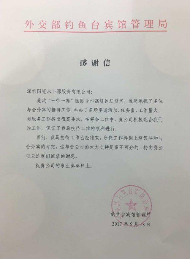 深圳制造国宴瓷惊艳峰会