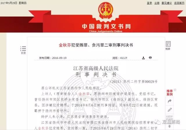 江苏首虎最知名情妇一审获刑12年 二审改判6年